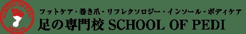 足の専門校 SCHOOL OF PEDI フットケア・巻き爪・リフレクソロジー・インソール・ボディケアスクール