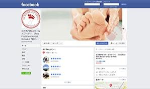 サムネイル:足の専門校SCHOOL OF PEDI(スクールオブペディ)Facebookページ